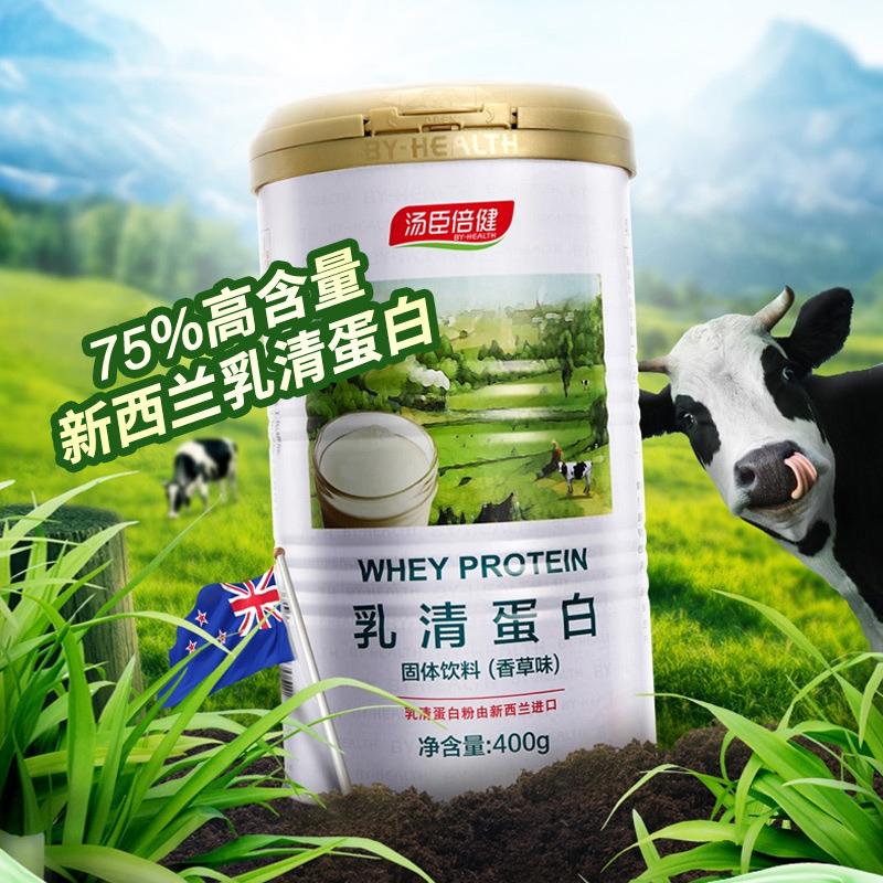 汤臣倍健乳清蛋白粉蛋白质粉香草味运动健身蛋白增肌官方,可领取10元天猫优惠券