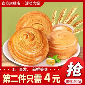 领5元券购买手撕整箱全麦休闲早餐散装蛋糕面包