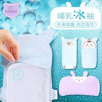 手臂垫凉席抱婴儿喂奶抱娃胳膊袖套夏季宝宝枕哺乳冰丝袖夏天神器