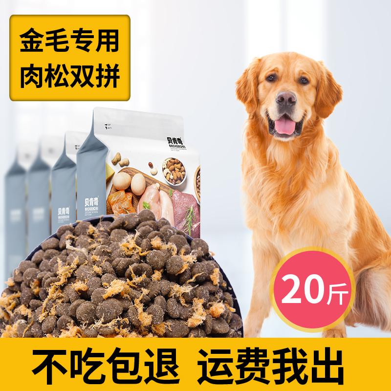 狗粮金毛 10kg20斤中大型天然粮