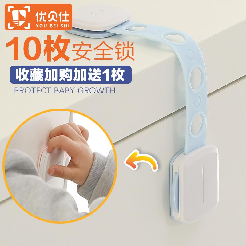 儿童安全锁宝宝抽屉锁防开门锁扣柜子柜门冰箱锁婴儿防夹手安全扣