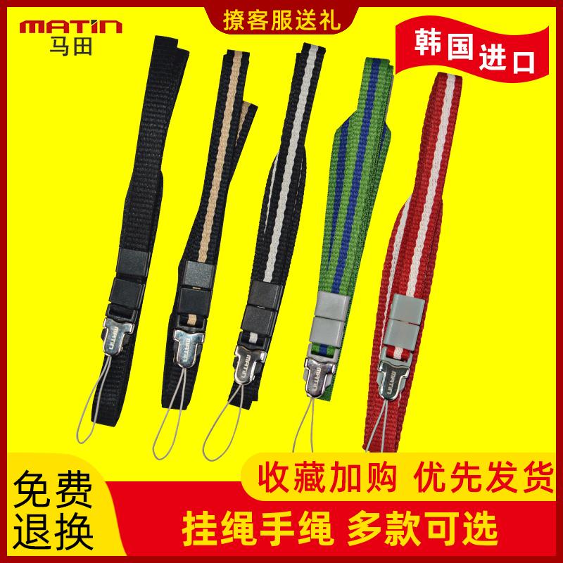 韩国进口马田微单数码相机手机挂绳手绳牛真皮U盘证件钥匙手腕带