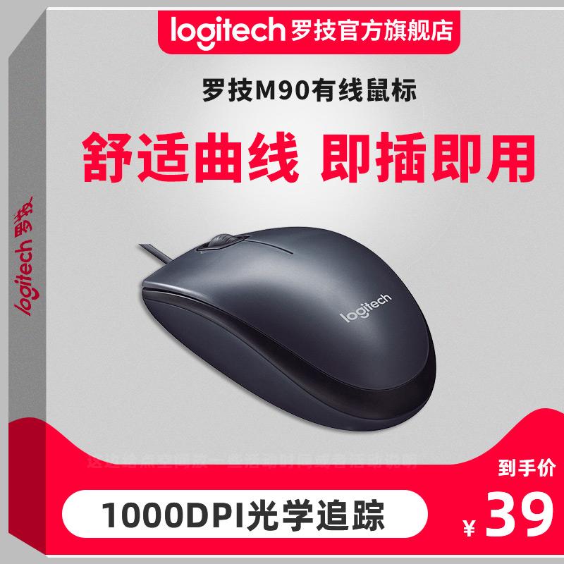 【官方旗舰店】罗技M90有线鼠标台式机笔记本电脑家用办公游戏