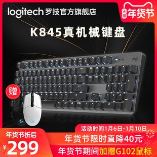 【官方旗舰店】罗技K845机械键盘办公游戏电竞悬浮键帽青茶红轴