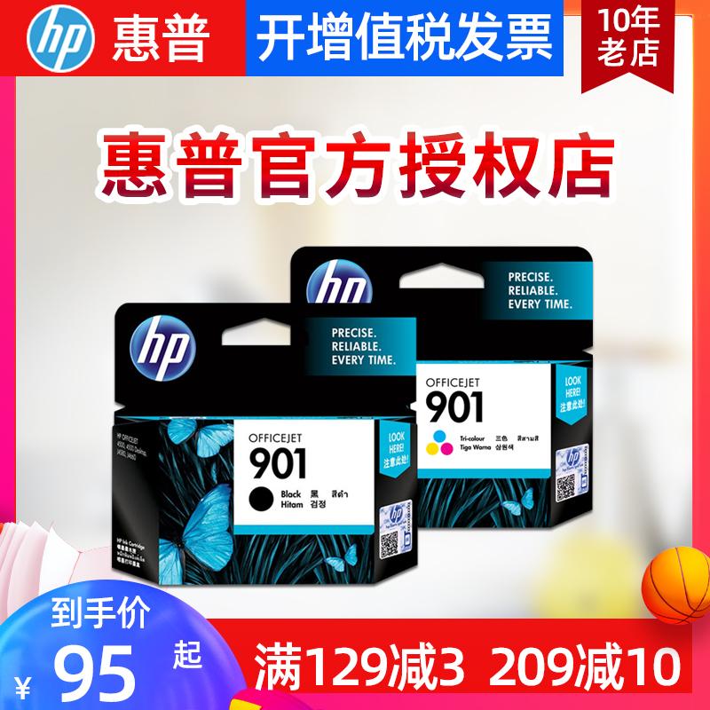原装 惠普901墨盒 hp4500墨盒 J4580 J4660打印机墨盒 黑色彩色
