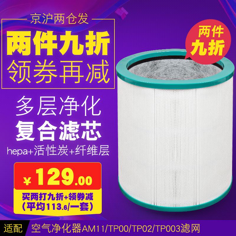 [禹荷旗舰店净化,加湿抽湿机配件]适用戴森Dyson空气净化器AM11月销量22件仅售129元