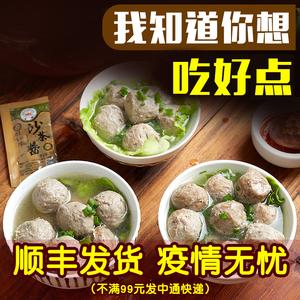 领5元券购买潮兴记牛肉丸+牛筋丸子福合埕牛丸