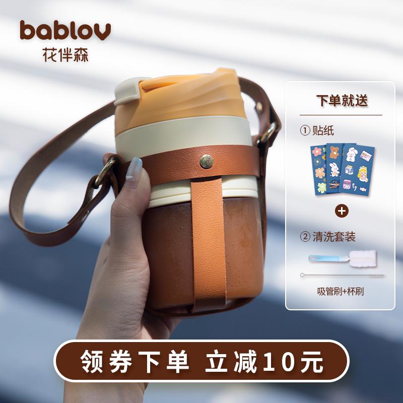 bablov玻璃杯子女夏季便携咖啡杯带吸管早餐可爱ins风高颜值水杯