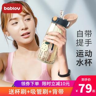 带吸管水杯女健身房杯子女可爱少女吸管杯韩版便携大容量运动杯子