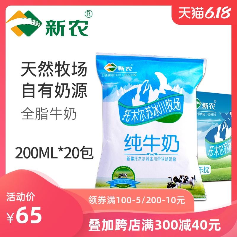 新农 冰川纯牛奶200ml*20袋装 新疆全脂营养早餐奶牛奶整箱批特价