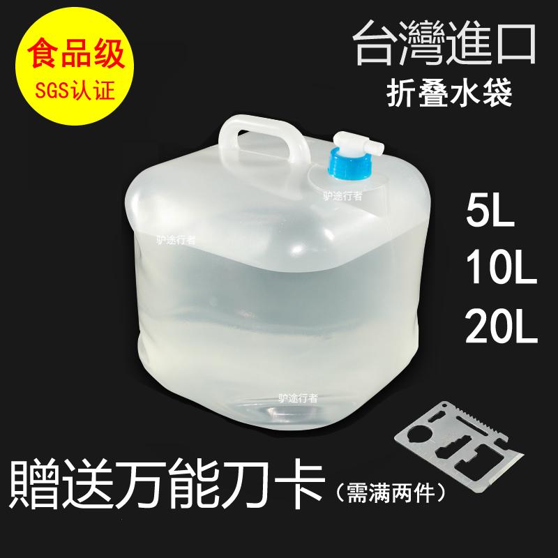 Тайвань 20L на открытом воздухе портативный складной напиток потребление воды мешок кемпинг автомобиль высококачественных безопасность ведро бесплатная доставка