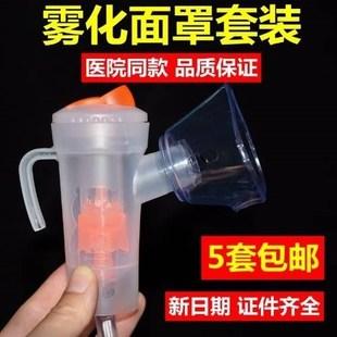 一次性雾化吸入管儿童雾化面罩成人雾化杯雾化机配件雾化管包邮