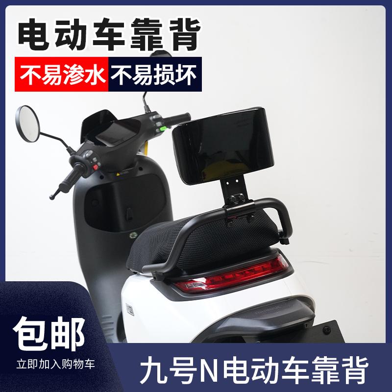 九号电动车N70c系列改装配件座椅后靠背电摩ninebot通用靠背配件
