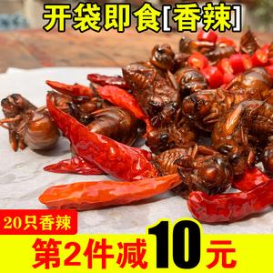 【开袋即食】油炸香辣20只野味蝉蛹