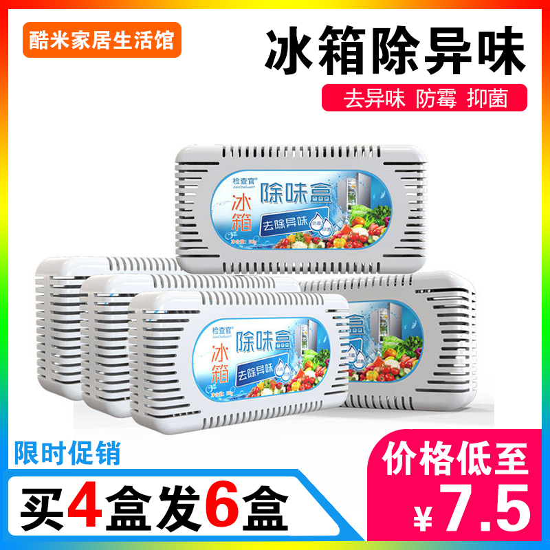 Refrigerator deodorizer household sterilization fresh-keeping box refrigerator deodorant deodorant refrigerator activated carbon box