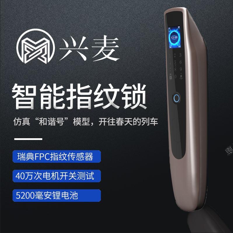 兴麦X4智能指纹锁家用防盗门指纹锁智能密码电子锁全自动感应门锁限3000张券