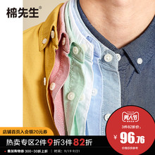 Mr. Cotton Oxford White Shirt Male Autumn Men Pure Cotton Long Sleeve Shirt Hong Kong Style Leisure Business Inch Shirt Male
