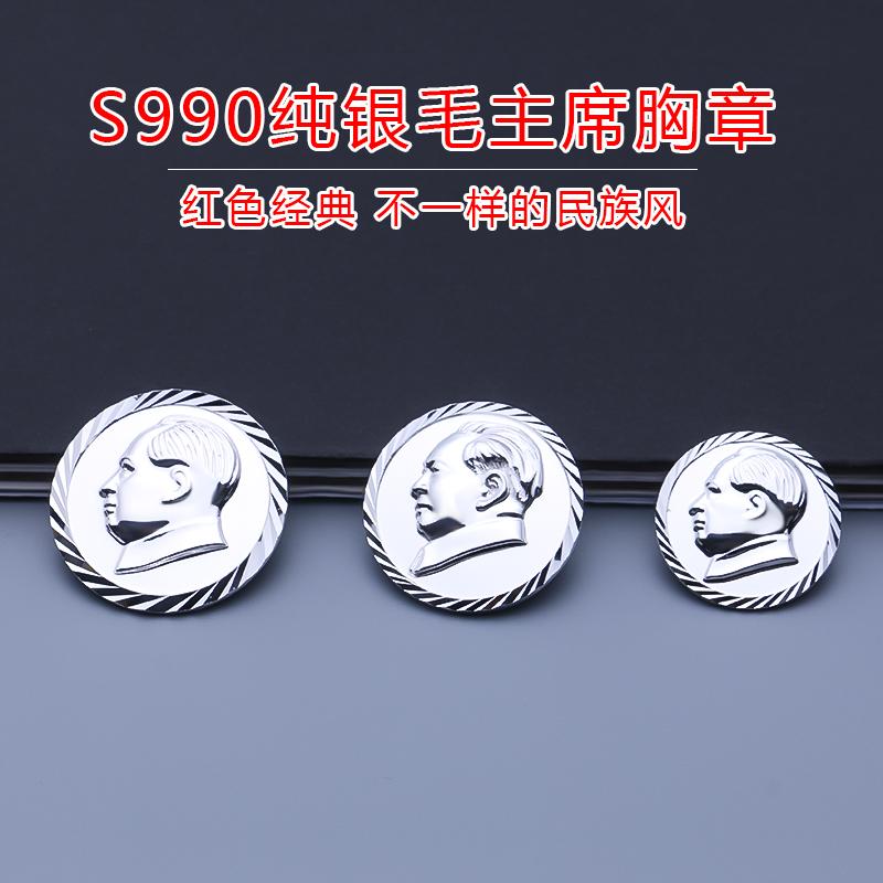S990足银毛泽东头像胸针纪念徽章毛主席像章红色年代经典纯银胸章