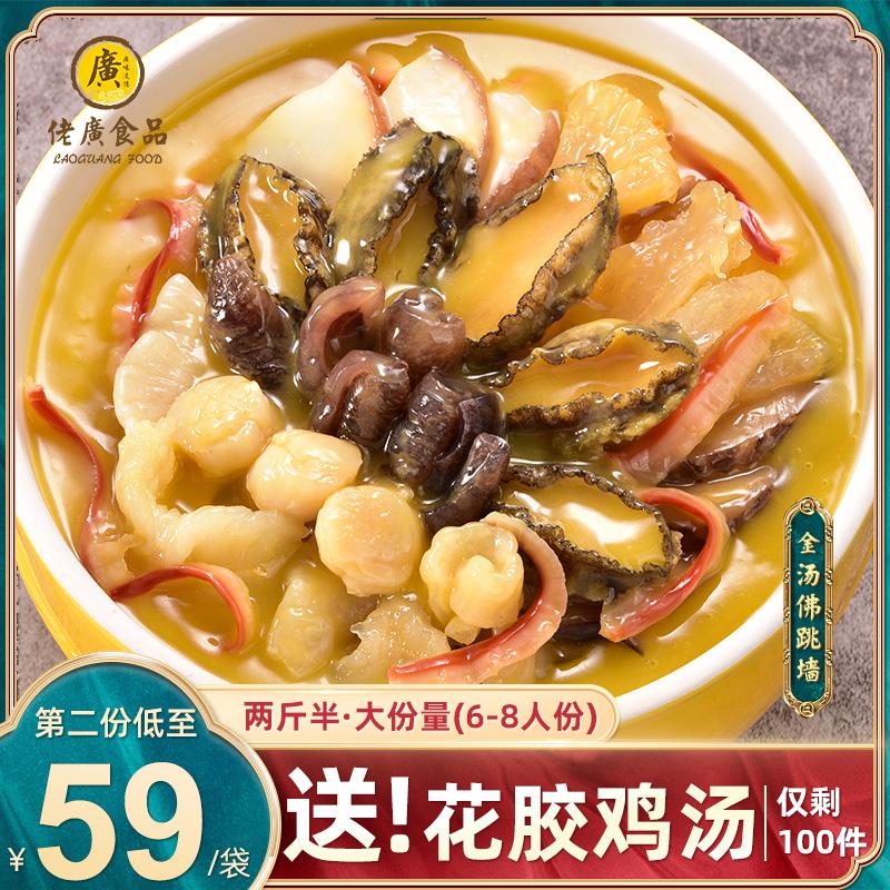 佬广正宗佛跳墙加热即食1250g金汤鲍鱼海参原材料海鲜大礼包盆菜