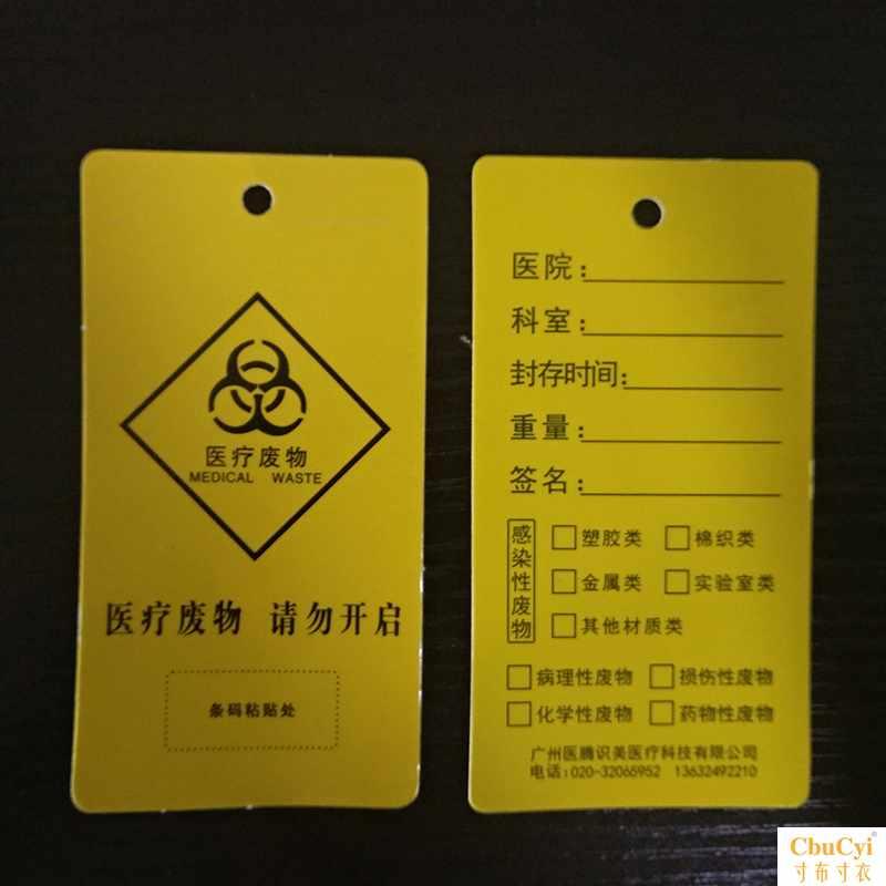 医院黄色塑料袋平口垃圾袋封口尼龙扎带 医疗废物扎袋吊牌标识牌