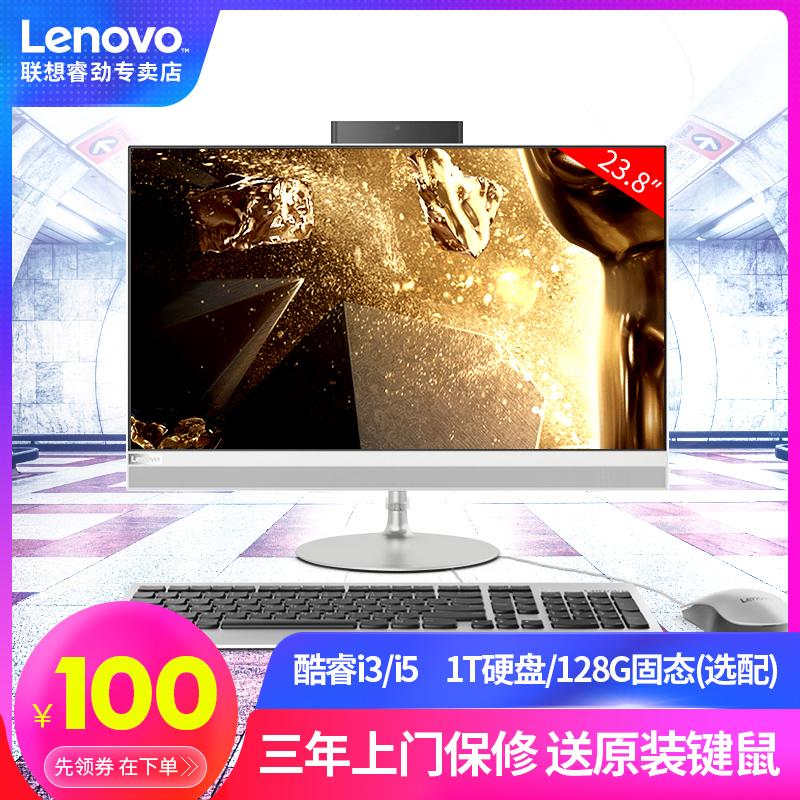 联想AIO520-24一体机23.8英寸轻薄便携高清主机台式电脑游戏i5六核2G独显一体式家用商务教学办公收银电脑i3