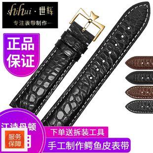 双面适配代用适用江诗丹顿大师原装鳄鱼皮表带手表带针扣男士
