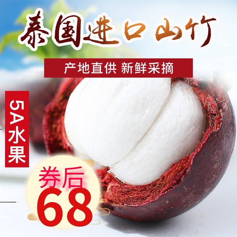 泰国进口山竹当季孕妇新鲜水果热带水果5斤装中大果直批坏果包赔