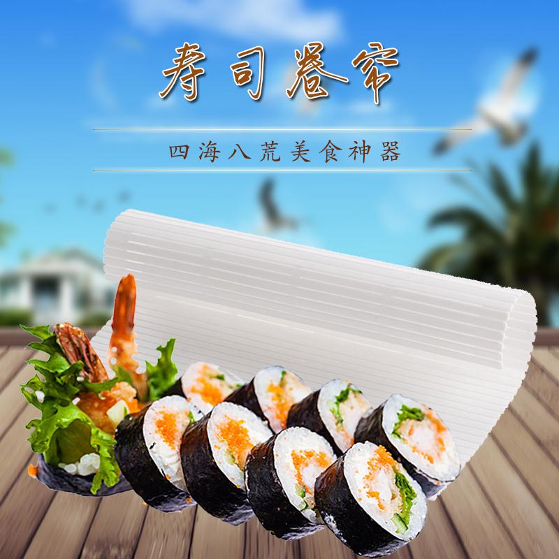 日式不粘硅胶寿司帘 寿司模具家用料理紫菜包饭卷帘寿司制作工具