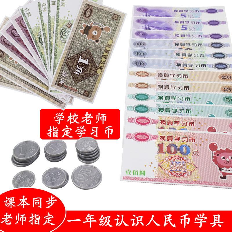 Китайские деньги Артикул 639009845754
