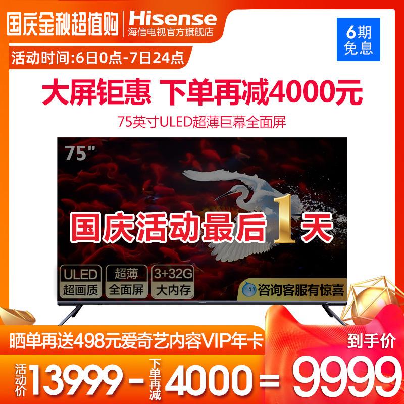 热销97件五折促销hisense /海信h75e7a 75英寸全面屏