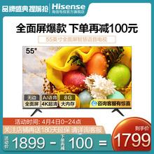 Hisense/海信 HZ55E3D-M 55英寸4K高清智能平板液晶全面屏电视机