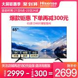 Hisense/海信 H65E3A 65英寸4K高清智能网络平板液晶电视机