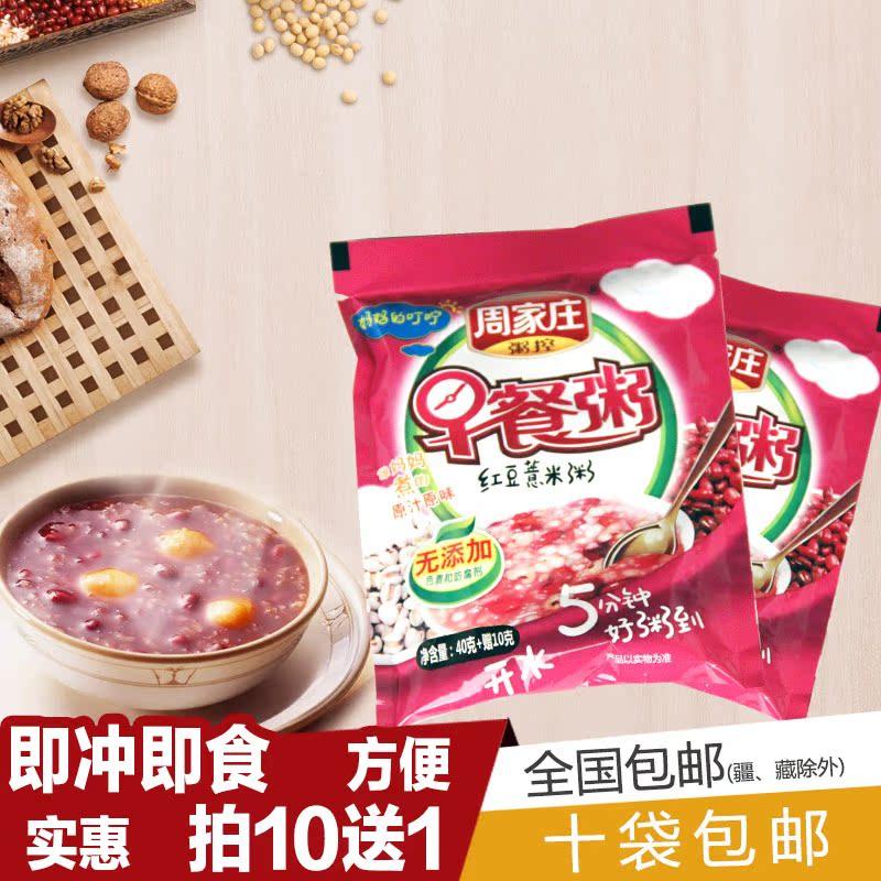 周家庄粥控 红豆薏米粥营养早餐速食粥方便夜宵代餐粥冲泡即食粥