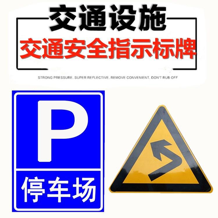 交通标志牌限高施工警示铝牌三角圆牌公路定制道路反光交安提示牌