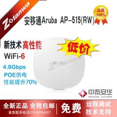 安移通Aruba AP-515 价格详询客服 802.11ax(WiFi6) 无线