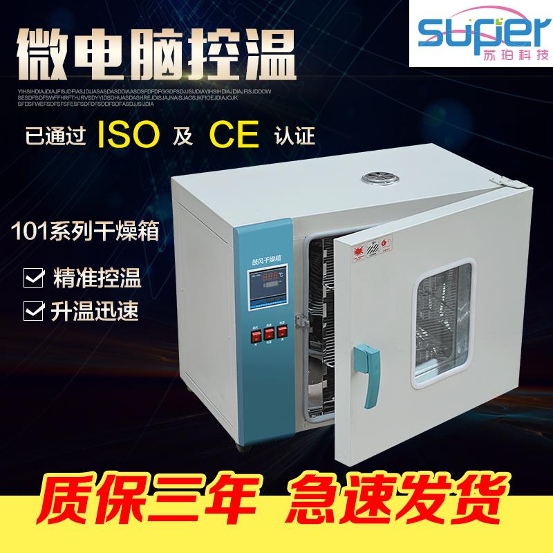 Небольшой выпекать коробка электрическое отопление термостатический взрыв сухой коробка термостатический коробка сушка коробка промышленность жаркое коробка реальный тест комната старый из тест тест коробка