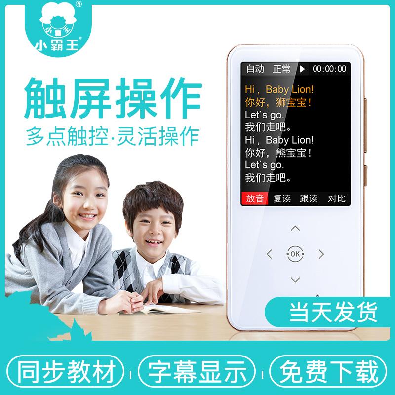 小霸王C76+数码英语学习机小型迷你触摸屏插卡MP3充电课本同步教学复读机录音机英语听力随身听学生磁带转录