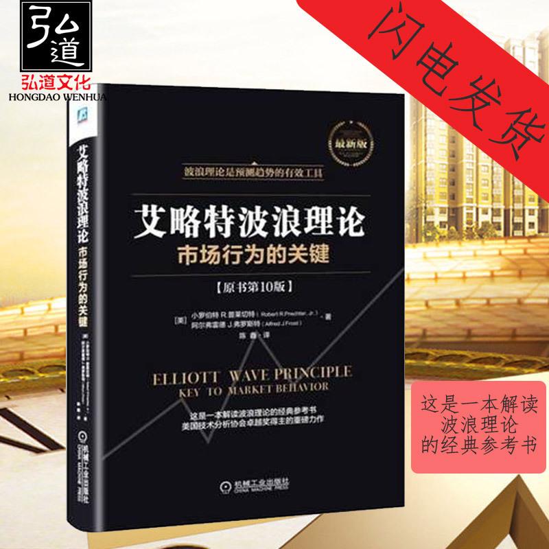 现货 新版 艾略特波浪理论 市场行为的关键(原书第10版) 艾略特理论 中国股市 波浪构造指南 金融投资股票期货市场技术分析书籍