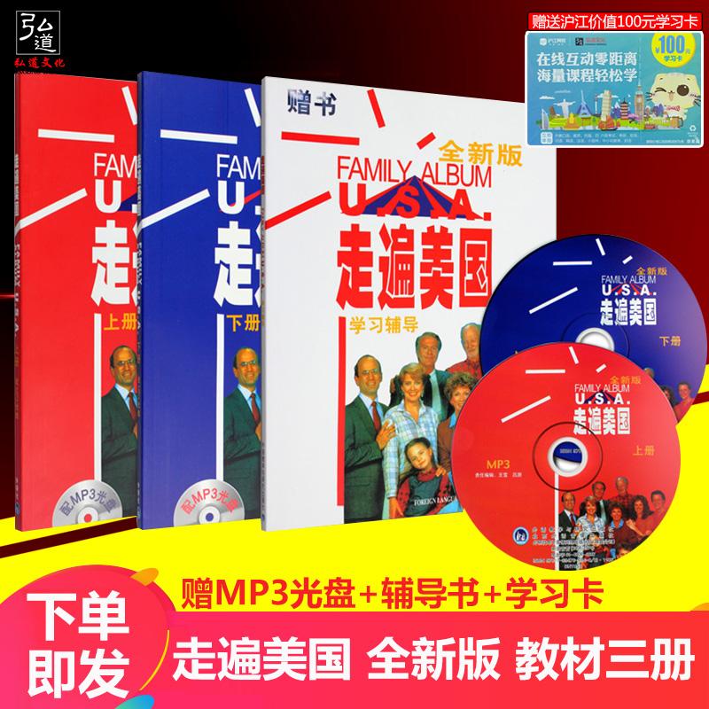 赠DVD视频+辅导书 走遍美国 全新版 教材三册 赠学习辅导 配2张MP3光盘 Family Album U.S.A看美剧学英语 英语入门零基础自学教程