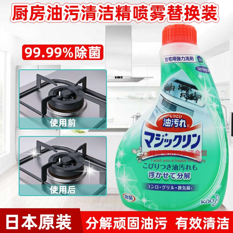 日本原装花王泡沫型去油污清洁剂