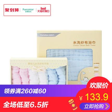 全棉时代 纯棉婴儿纱布浴巾95cm+新生儿手帕 宝宝大毛巾被洗澡巾