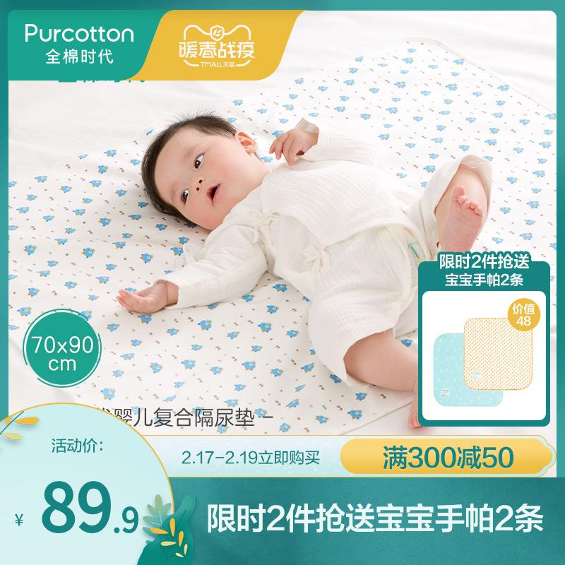 全棉时代婴儿隔尿垫防水可洗纯棉新生宝宝大号超大防漏尿床垫床单