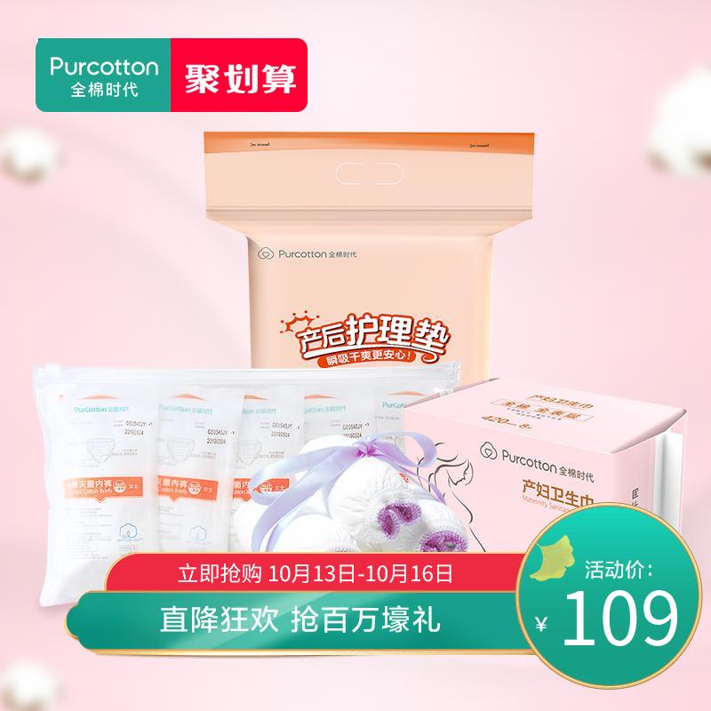 全棉时代产妇卫生巾+一次性内裤+产褥垫孕妇待产护理垫待产组合包