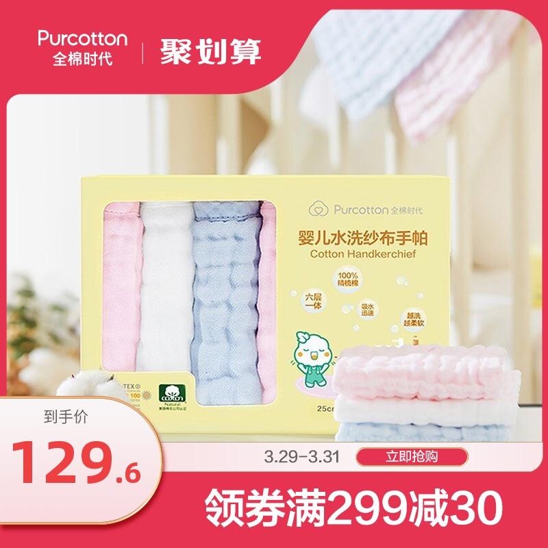 全棉时代宝宝纱布小方巾纯棉口水巾评价如何