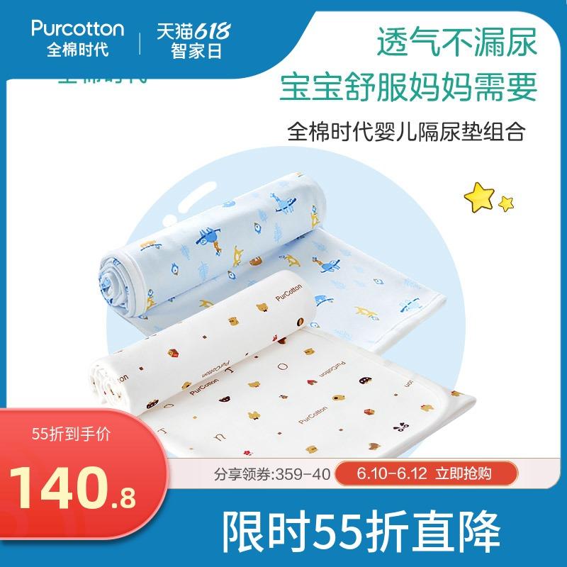 全棉时代婴儿隔尿垫防水可洗纯棉宝宝防漏尿床垫床单2条