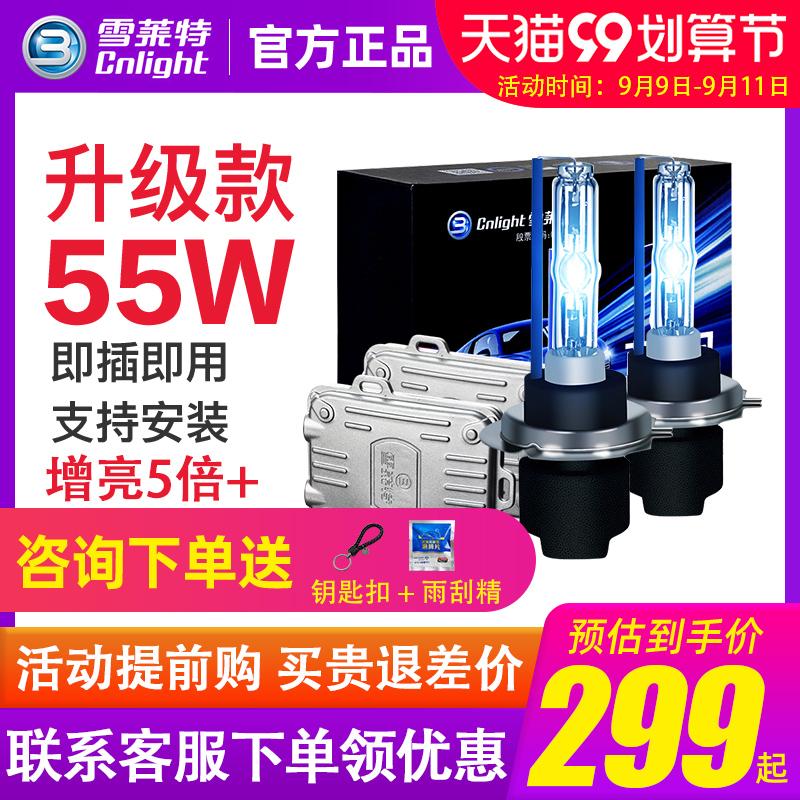 雪萊特55W氙氣燈套裝強光快啟改裝汽車燈泡9005H7H11疝氣大燈超亮