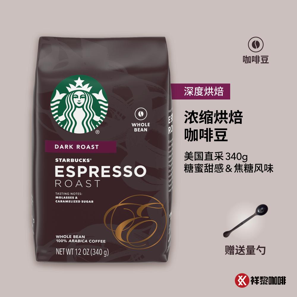 Коллекции на тему Starbucks Артикул 611370661035