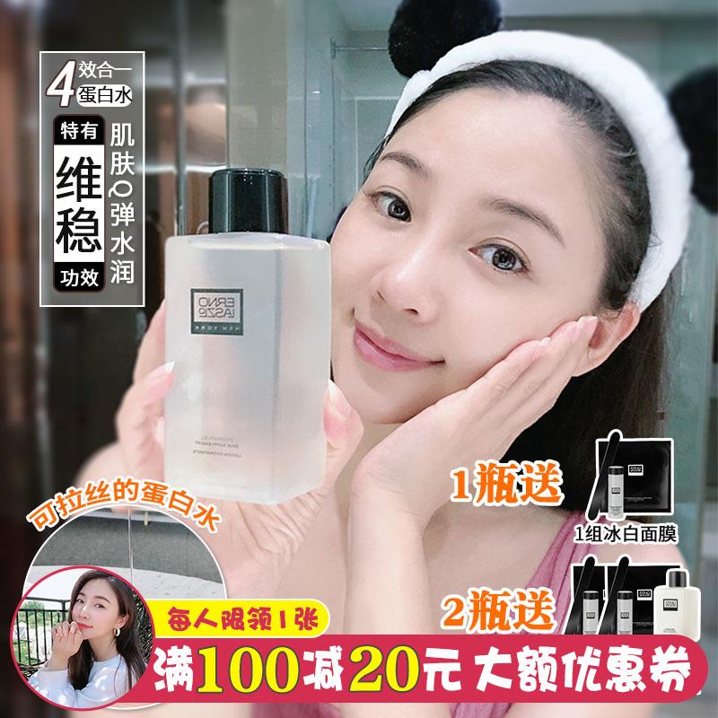 Q弹水润肌 奥伦纳素蛋白水200ml四效合一精华水化妆水 滋润好吸收