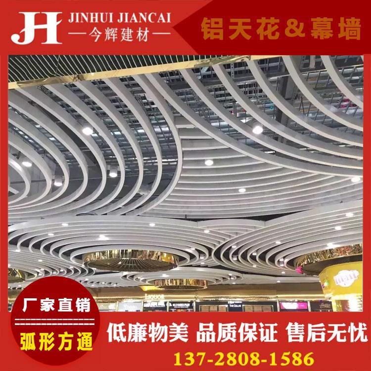 广东厂家定制弧形铝单板异形铝单板波浪形铝单板任意造型幕墙铝板