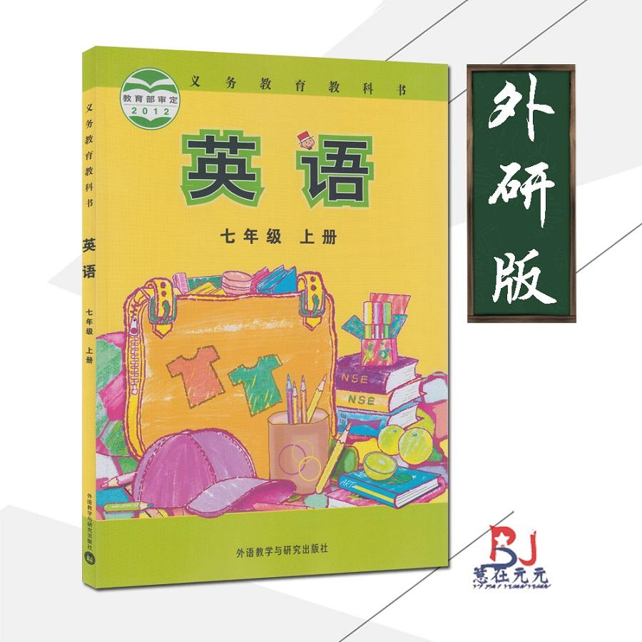2018外研社初中7七年级上册英语书外研版课本教材英语七年级上册初一上册七7年级上册中学英语7上英语外语教学与研究出版社教科书